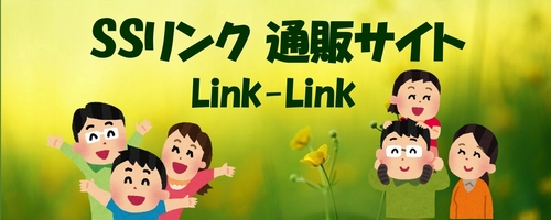 SSリンク通販サイト