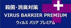 virus barrier premium